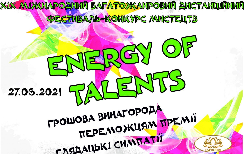 афіша energy of talents гор