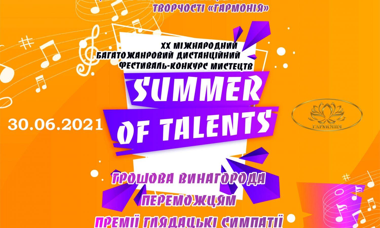 афіша summer of talents